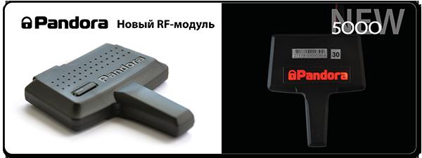 RF-модуль