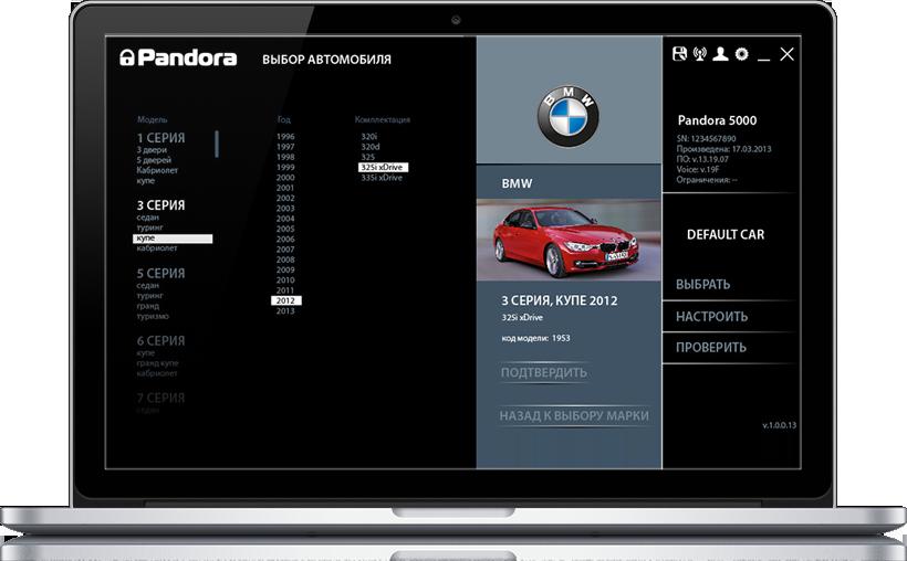 Интерфейс Pandora Alarm Studio